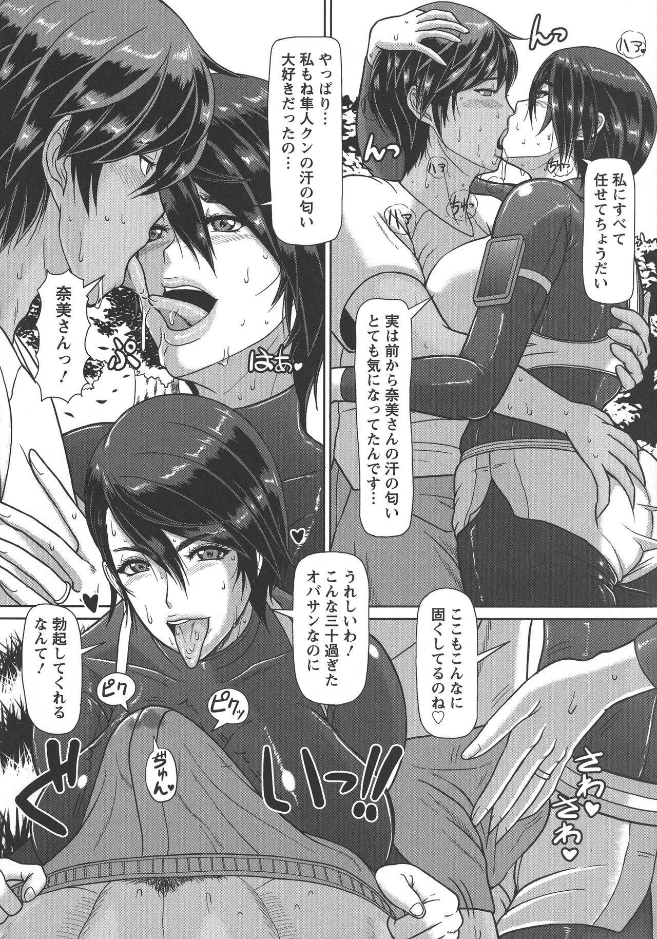 Mesujiru Shibori Nama! 132