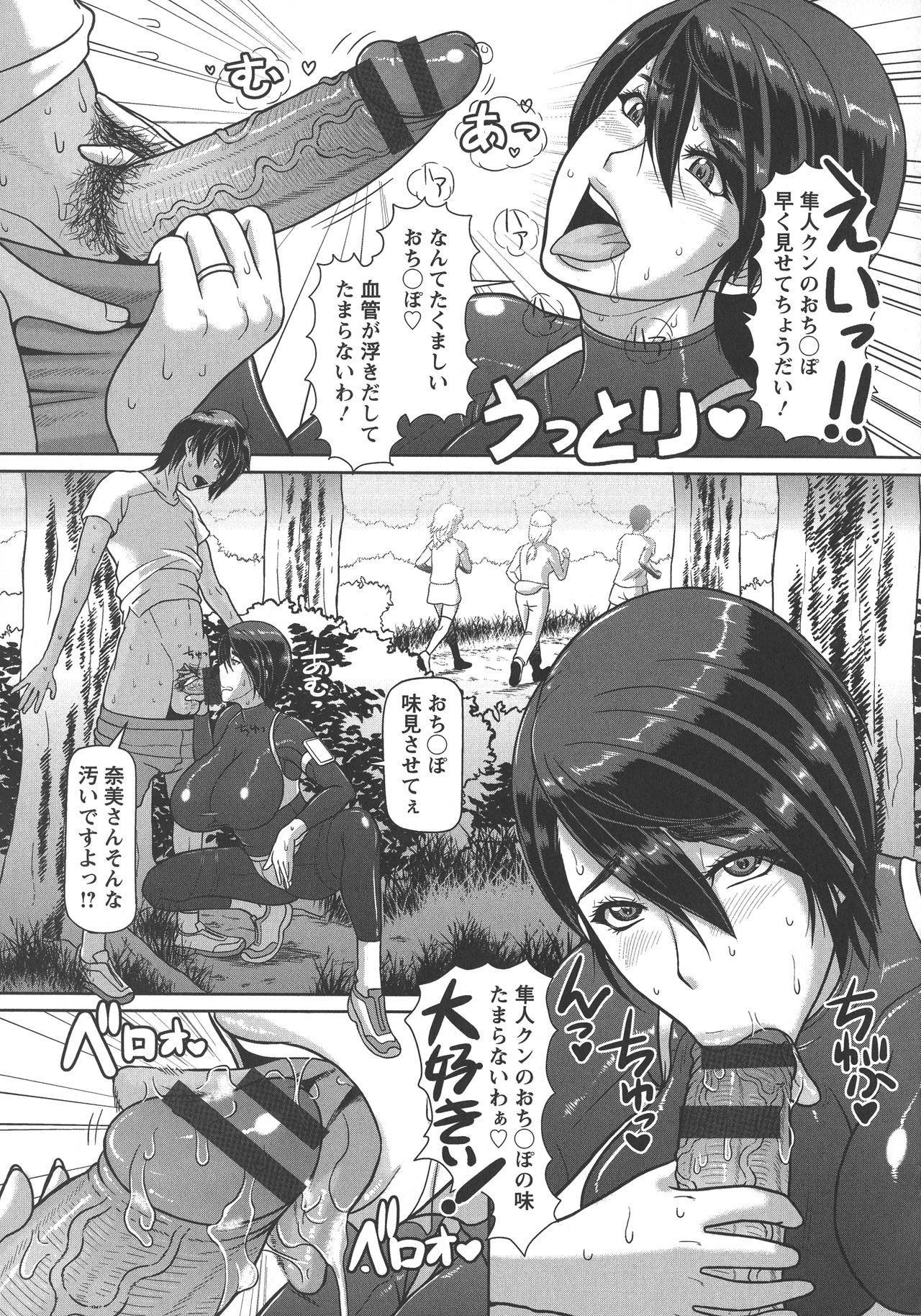 Mesujiru Shibori Nama! 133