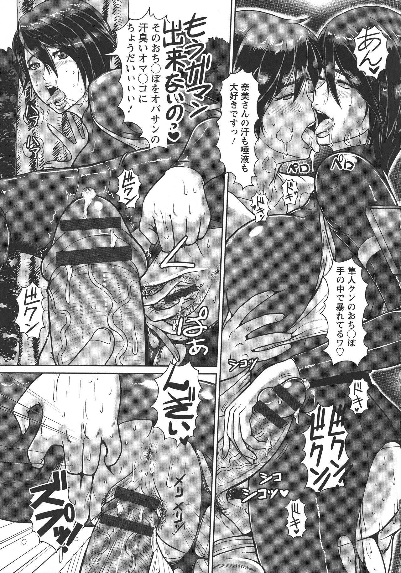 Mesujiru Shibori Nama! 135
