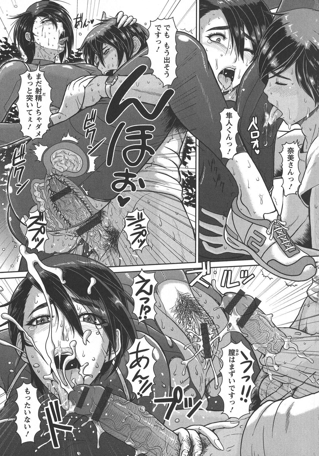 Mesujiru Shibori Nama! 137