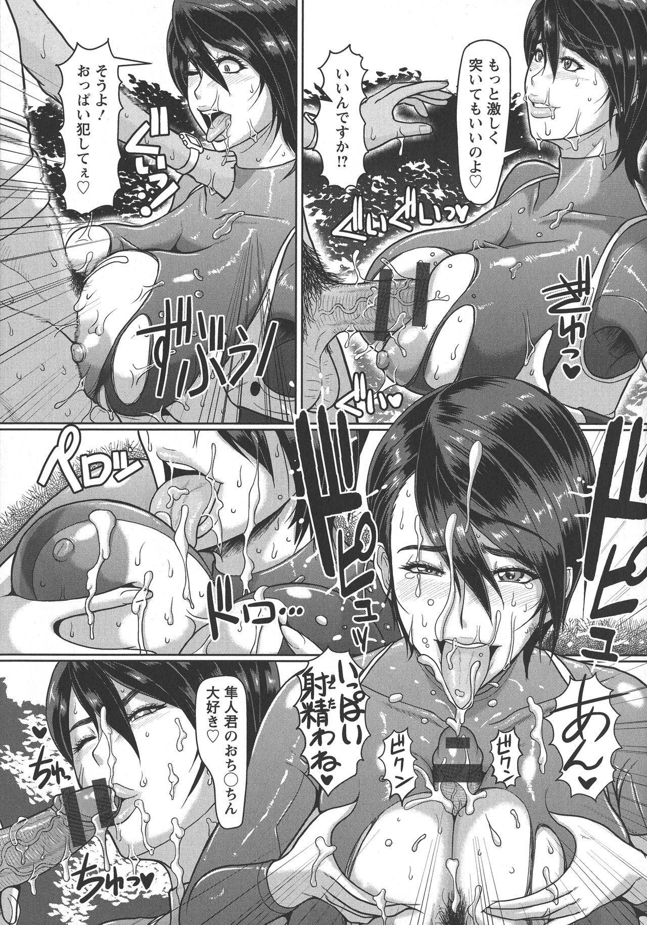 Mesujiru Shibori Nama! 143