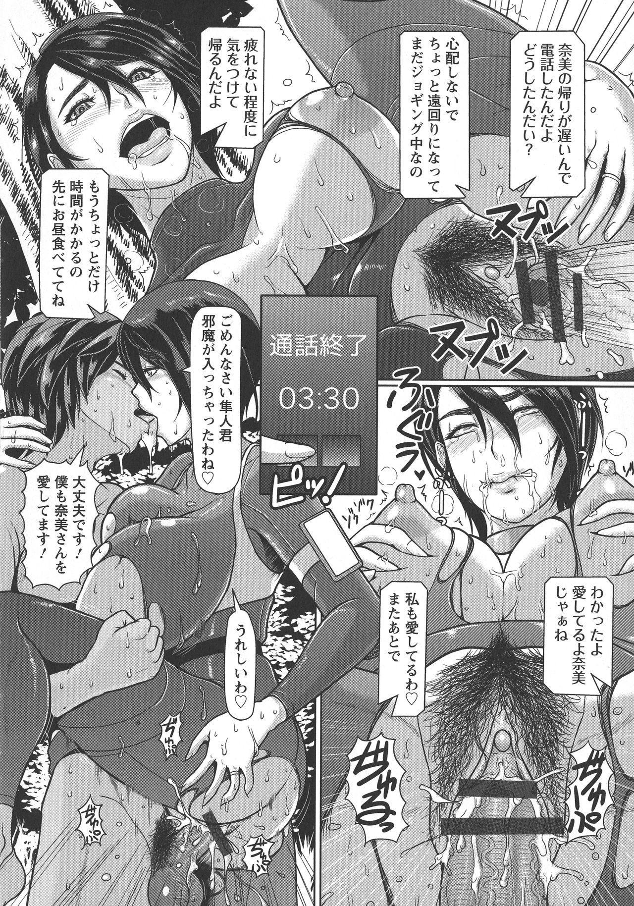 Mesujiru Shibori Nama! 146