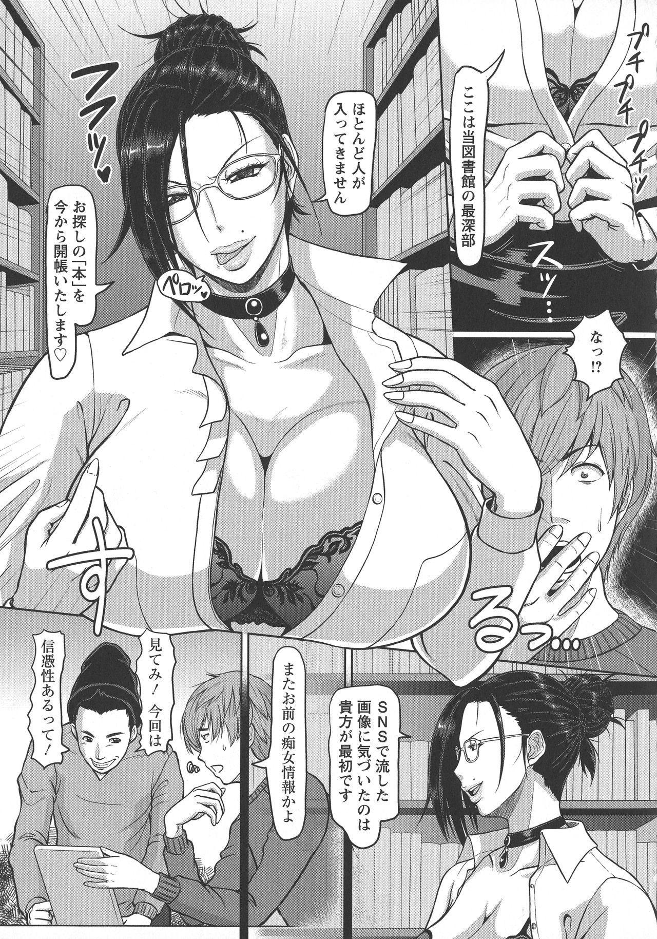 Mesujiru Shibori Nama! 151