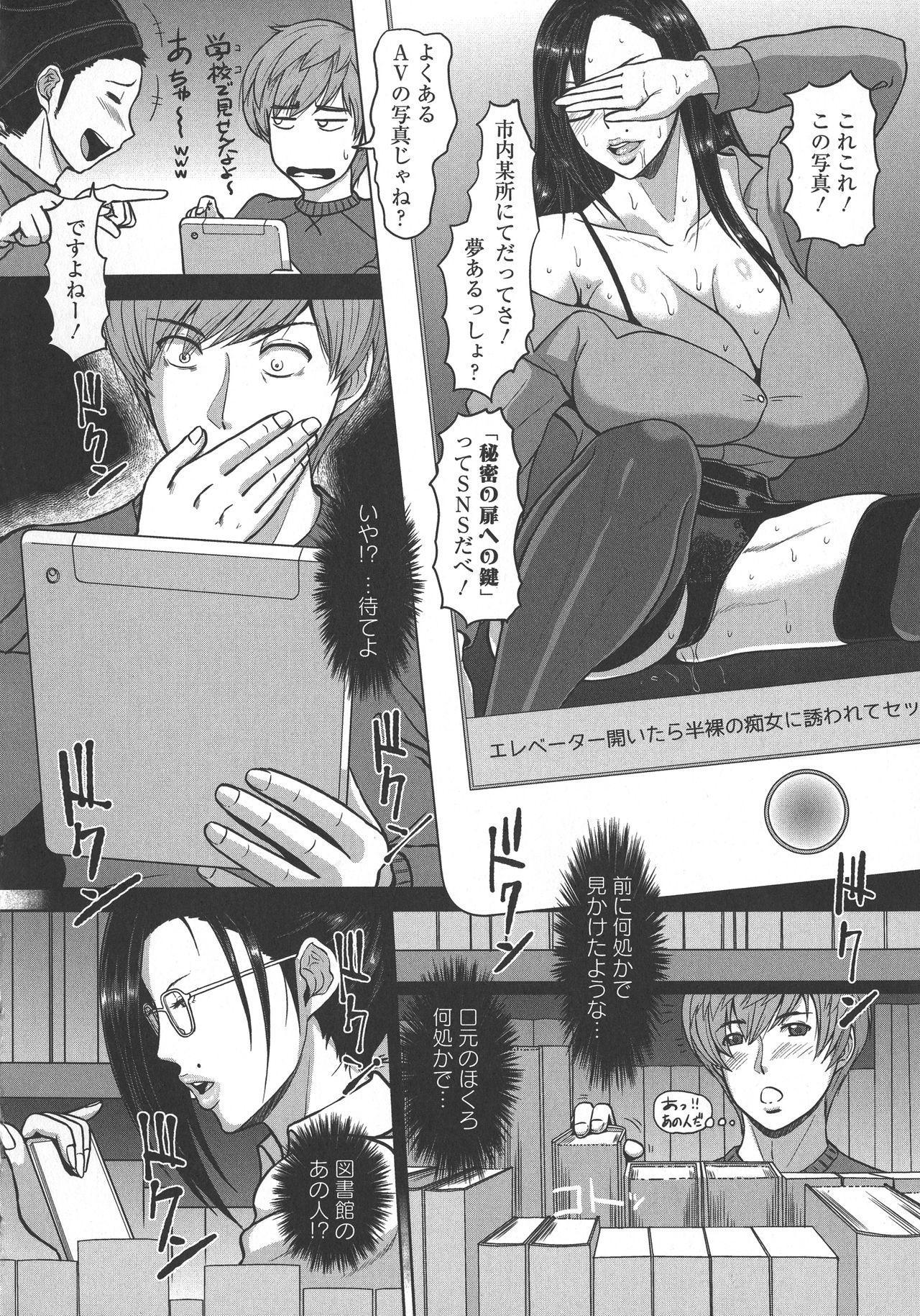 Mesujiru Shibori Nama! 152