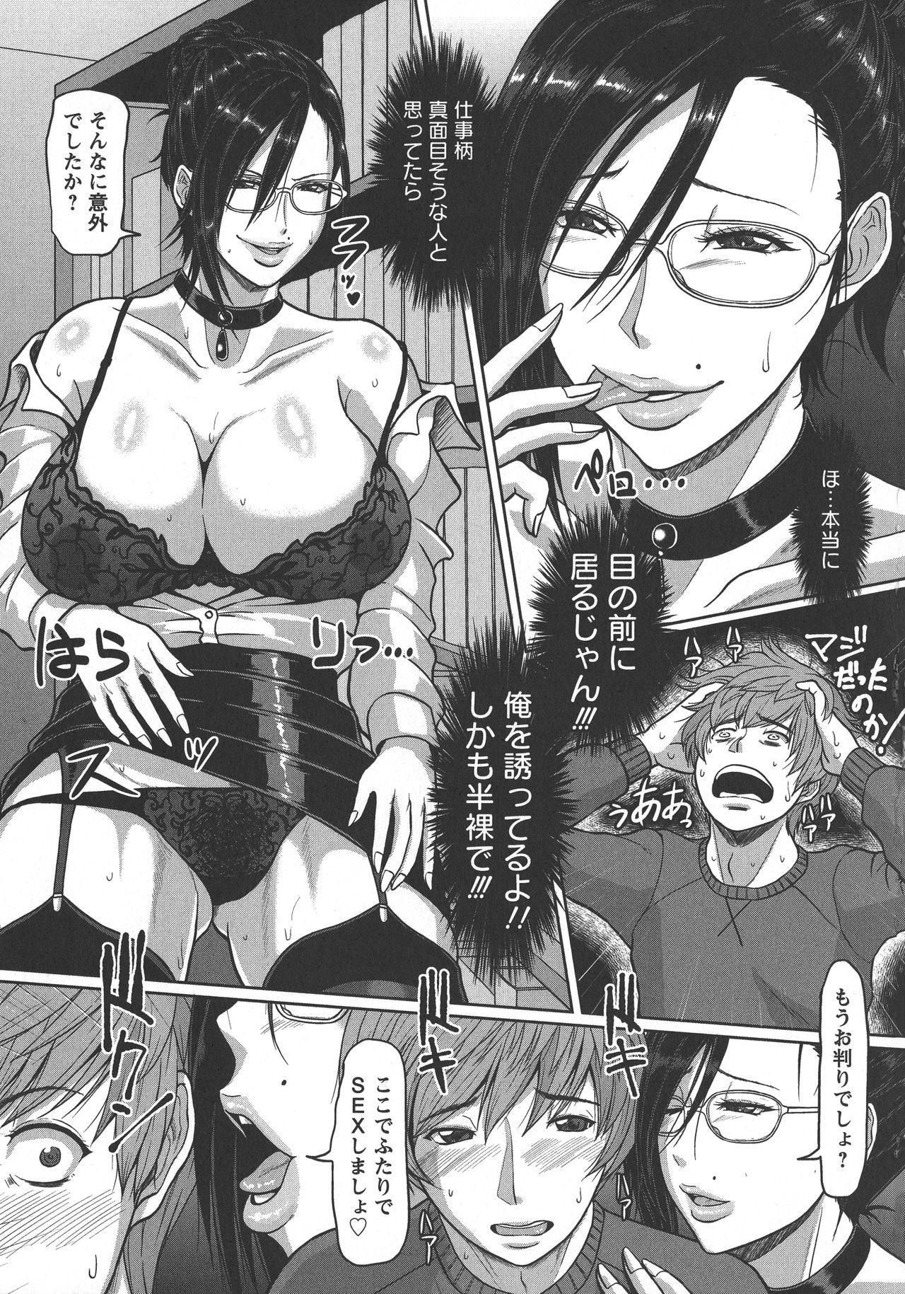 Mesujiru Shibori Nama! 153