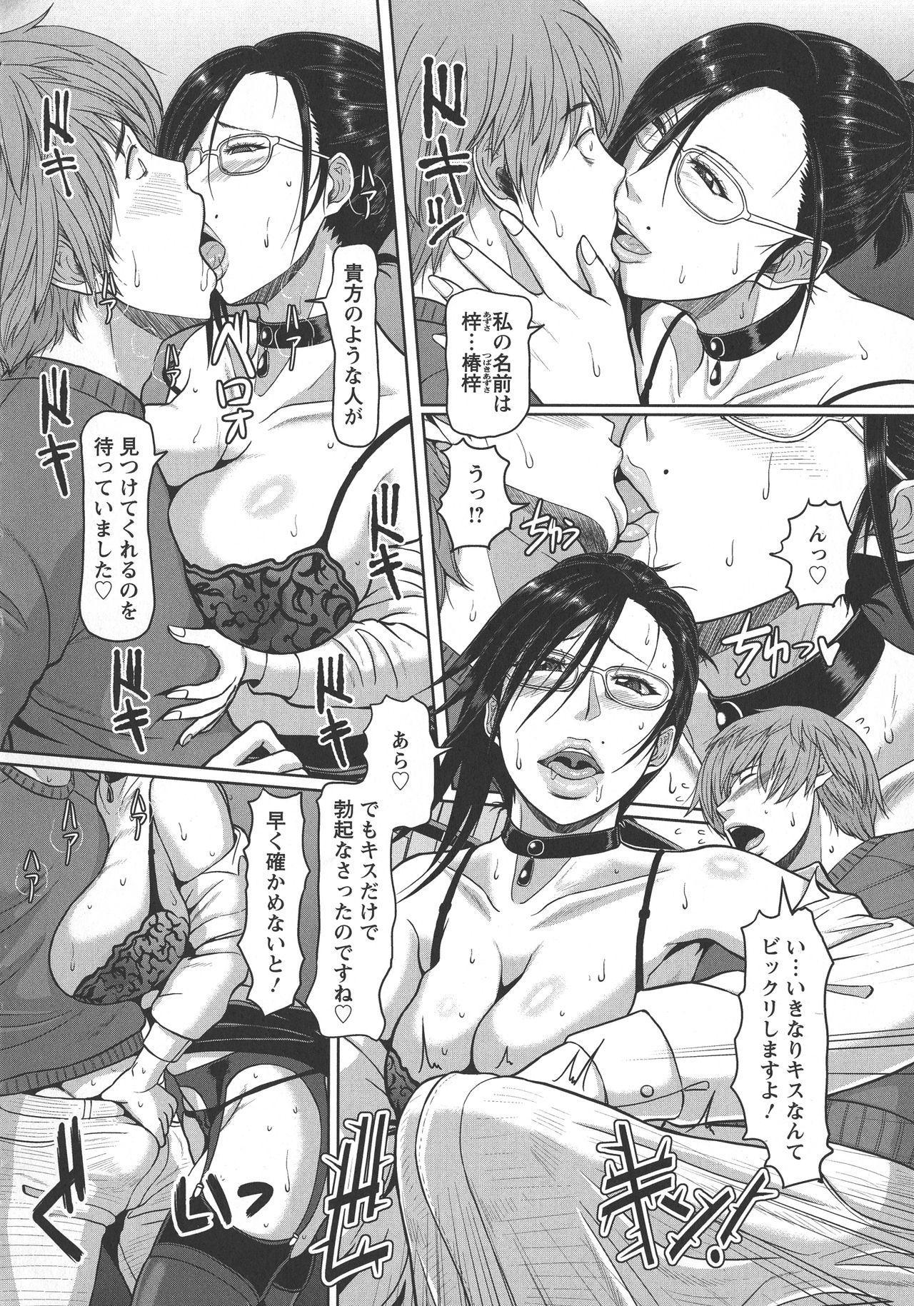 Mesujiru Shibori Nama! 154