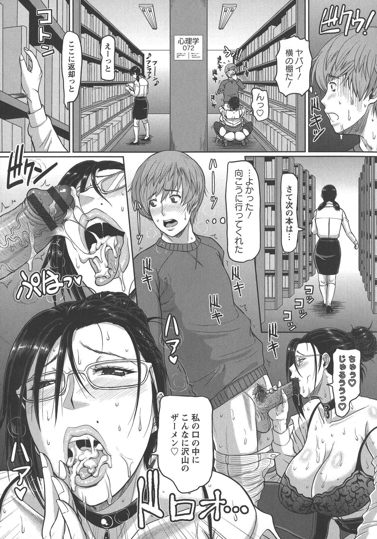 Mesujiru Shibori Nama! 157