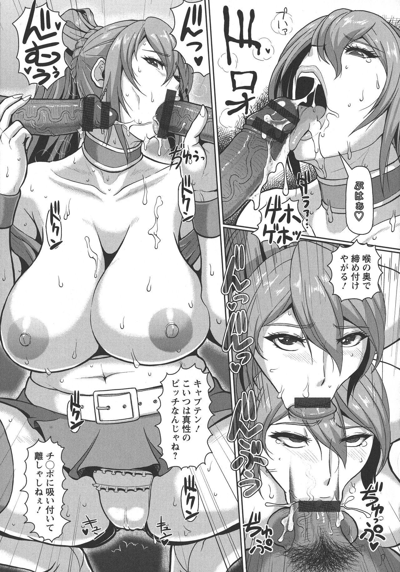 Mesujiru Shibori Nama! 15
