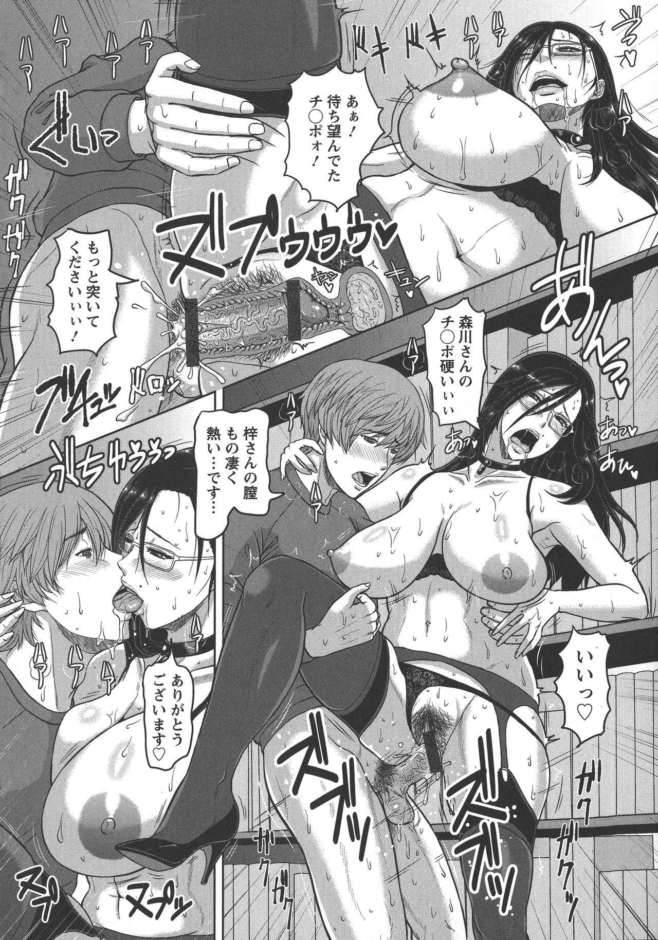 Mesujiru Shibori Nama! 160