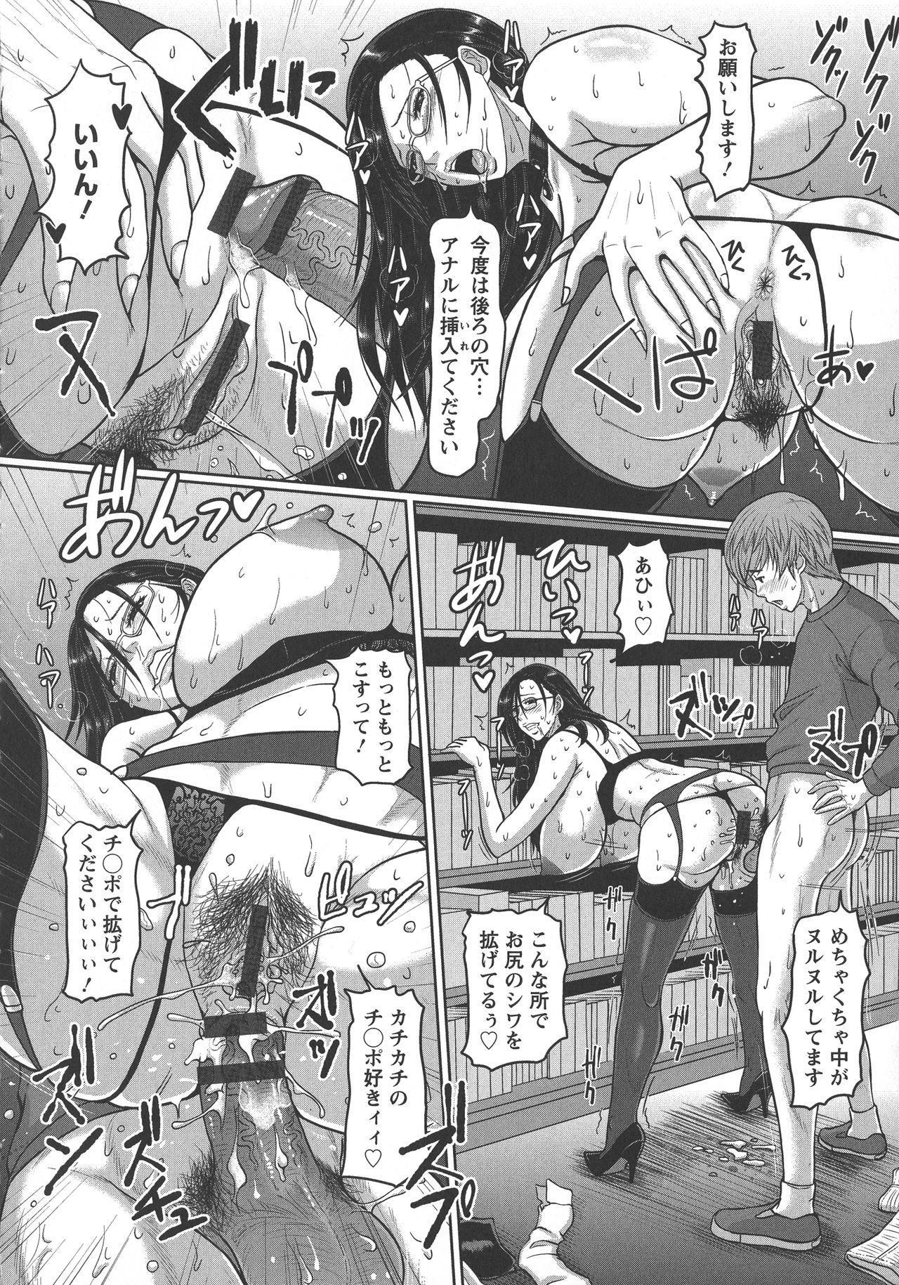 Mesujiru Shibori Nama! 164