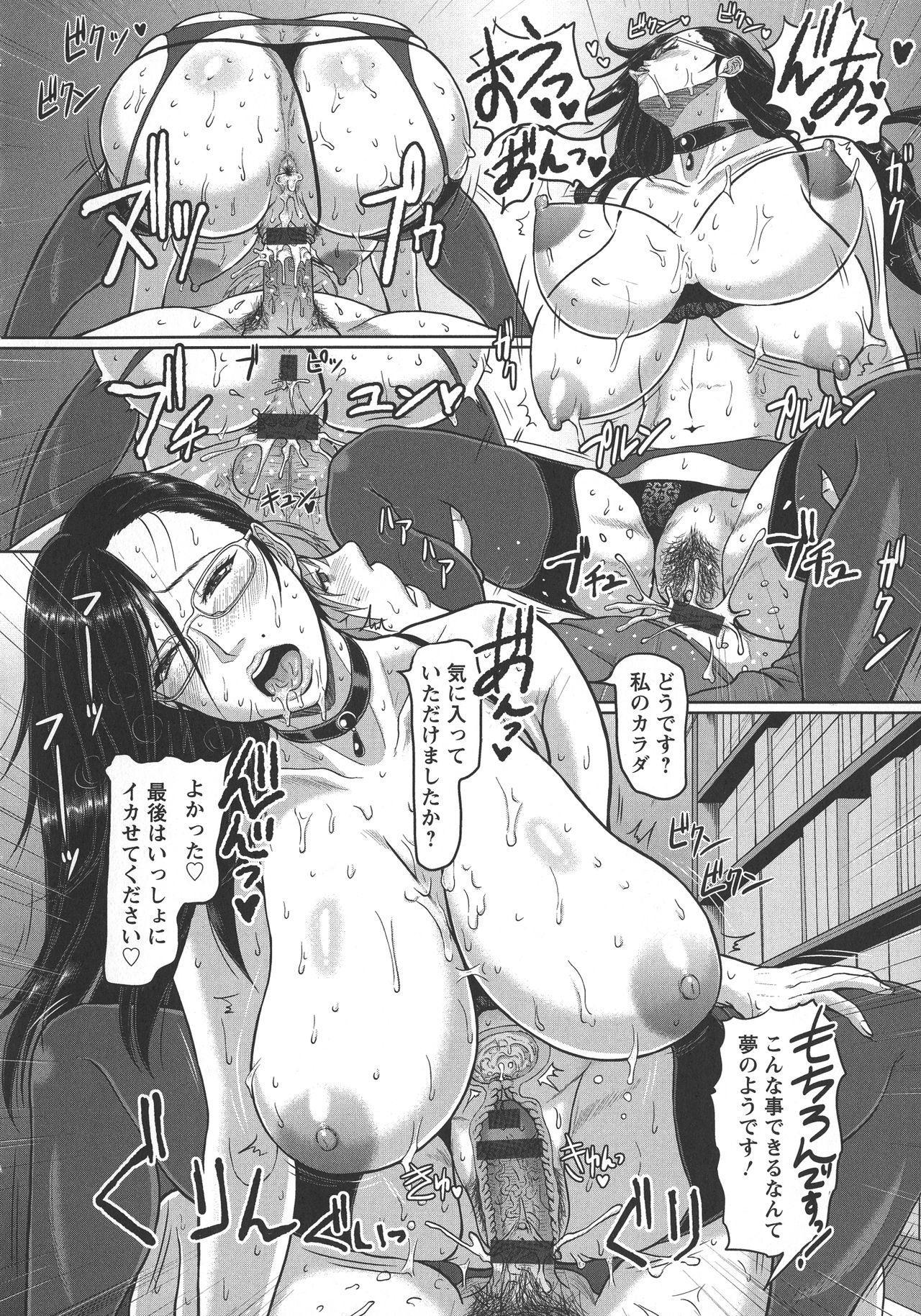 Mesujiru Shibori Nama! 166