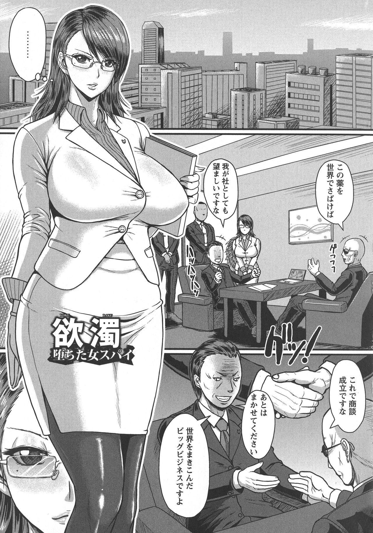 Mesujiru Shibori Nama! 169