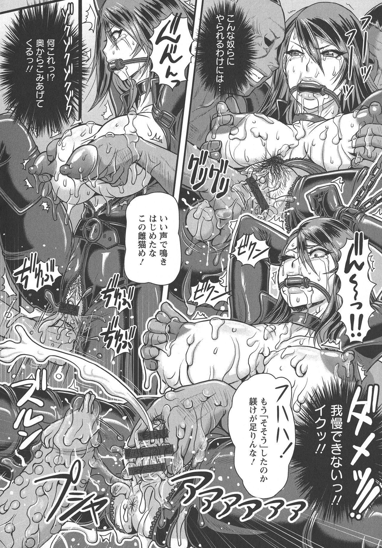 Mesujiru Shibori Nama! 178