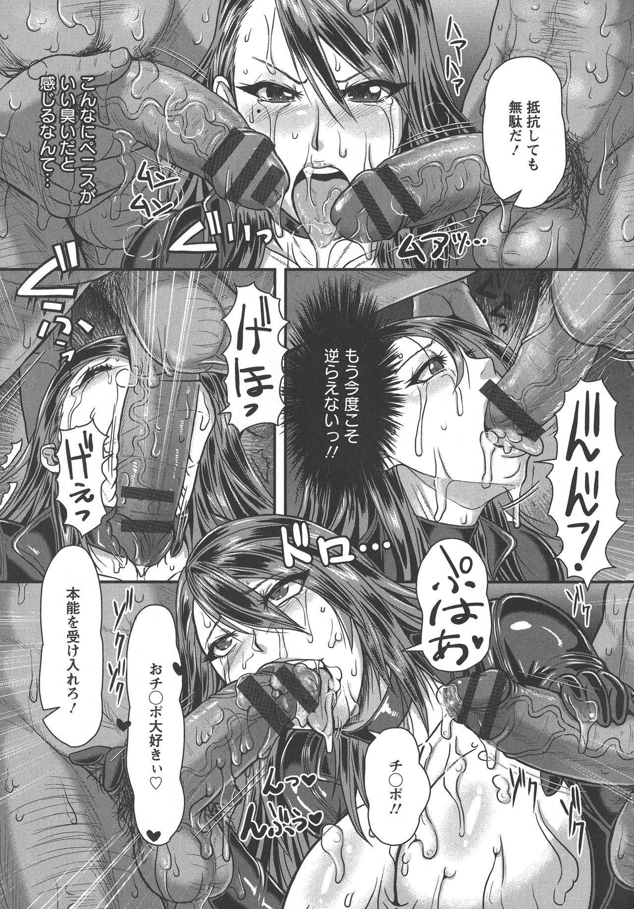 Mesujiru Shibori Nama! 181
