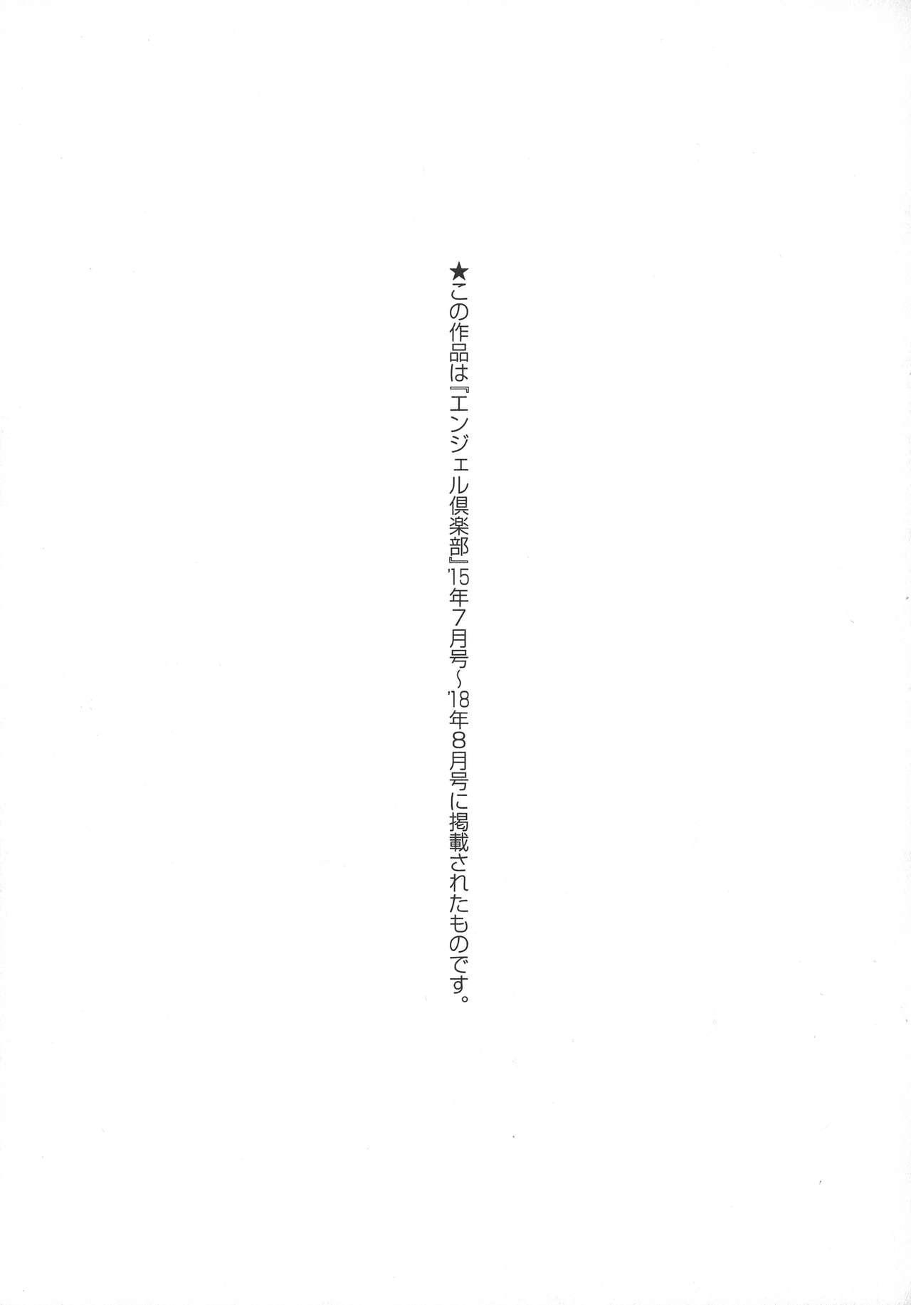 Mesujiru Shibori Nama! 189