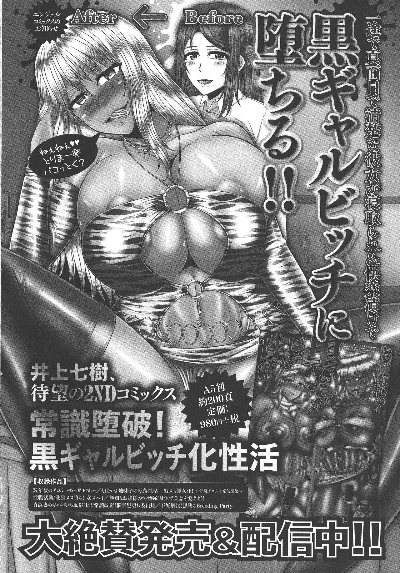 Mesujiru Shibori Nama! 195