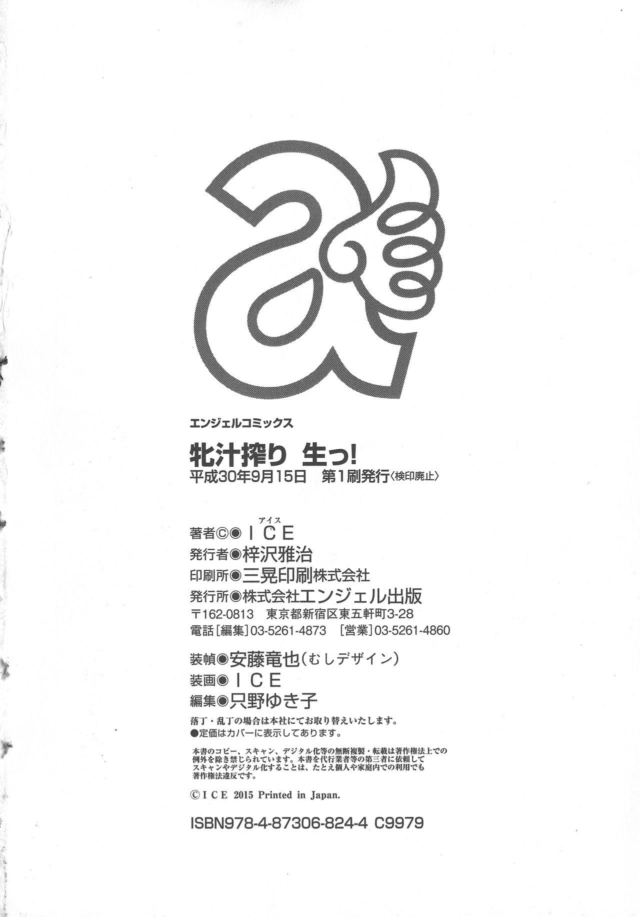 Mesujiru Shibori Nama! 199