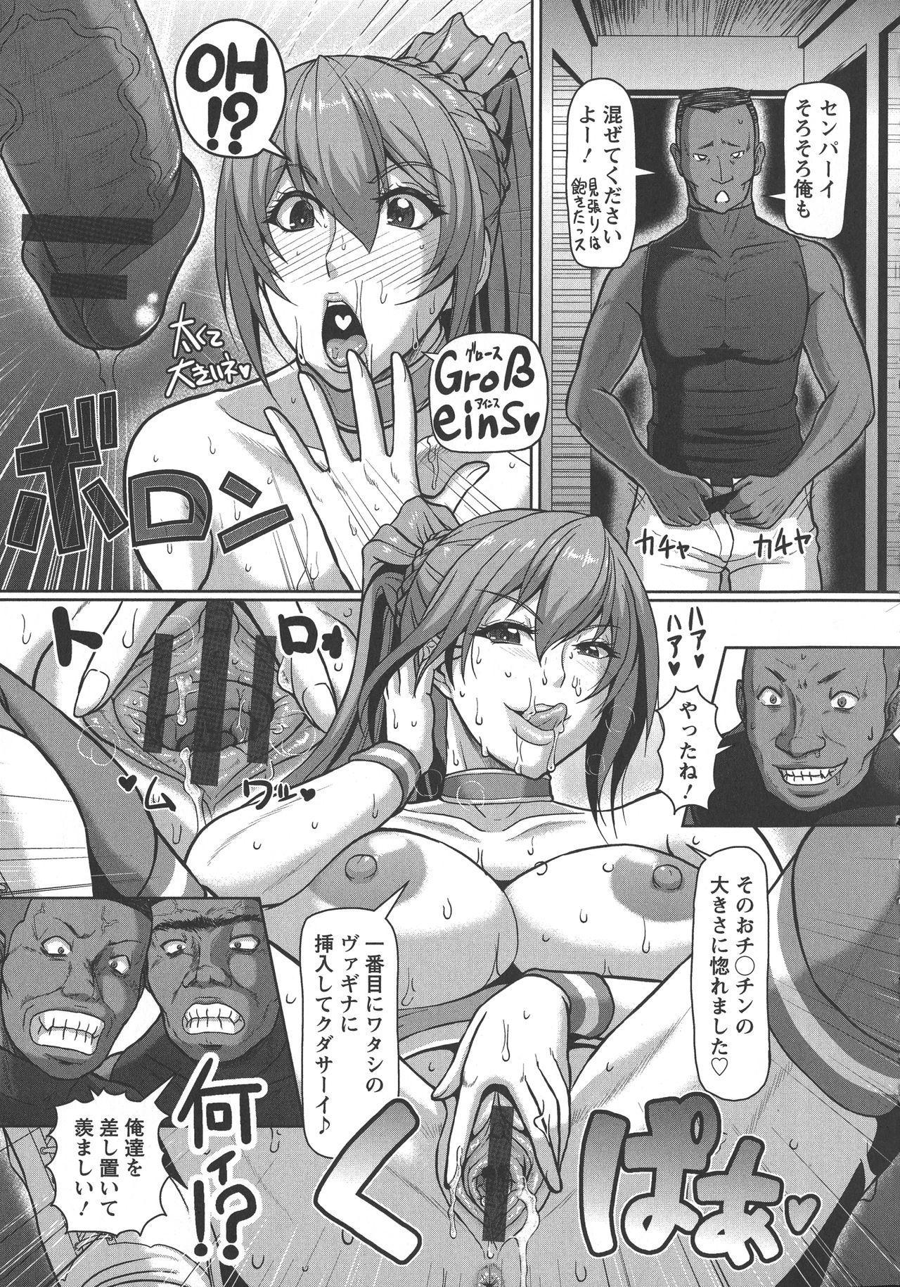 Mesujiru Shibori Nama! 21