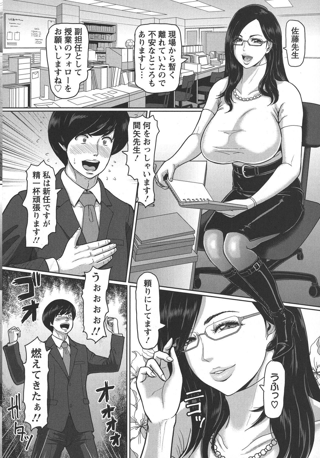 Mesujiru Shibori Nama! 30