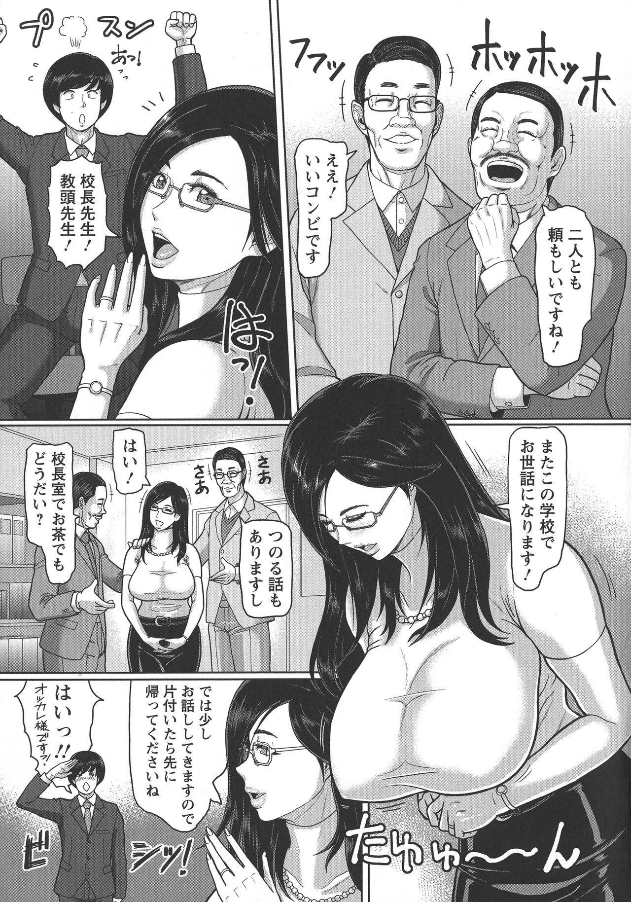 Mesujiru Shibori Nama! 31