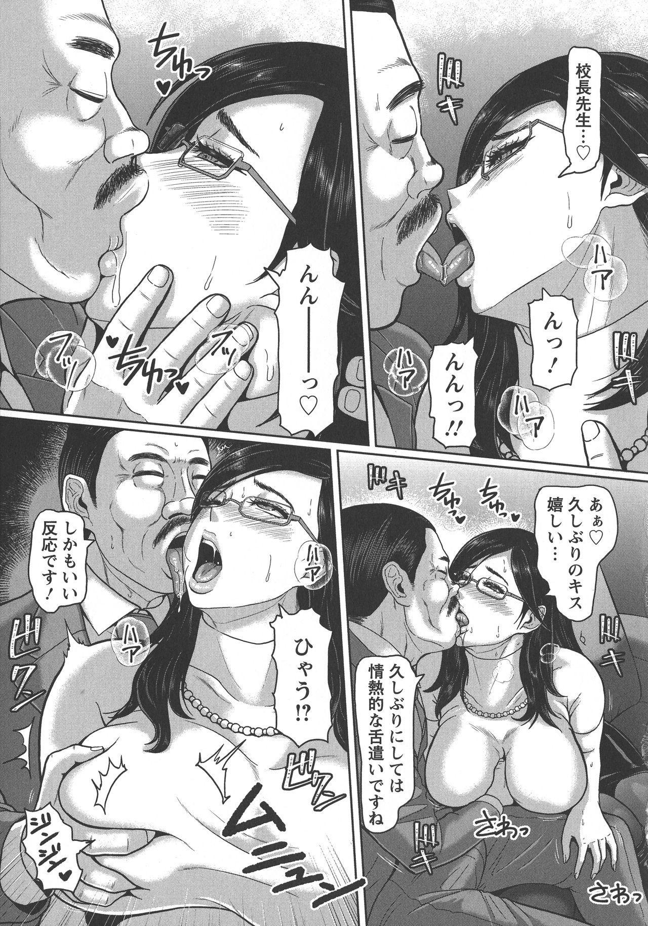 Mesujiru Shibori Nama! 33