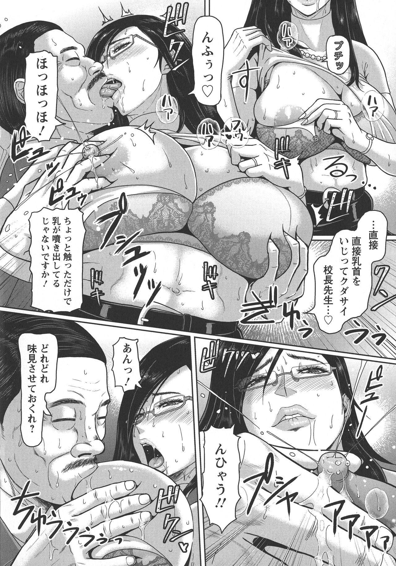 Mesujiru Shibori Nama! 34