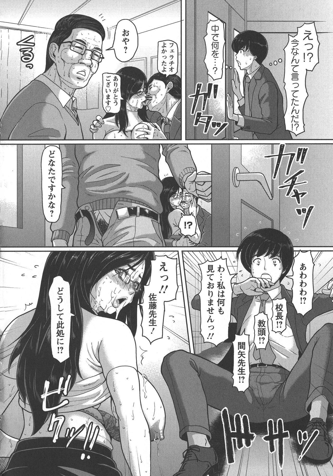 Mesujiru Shibori Nama! 40