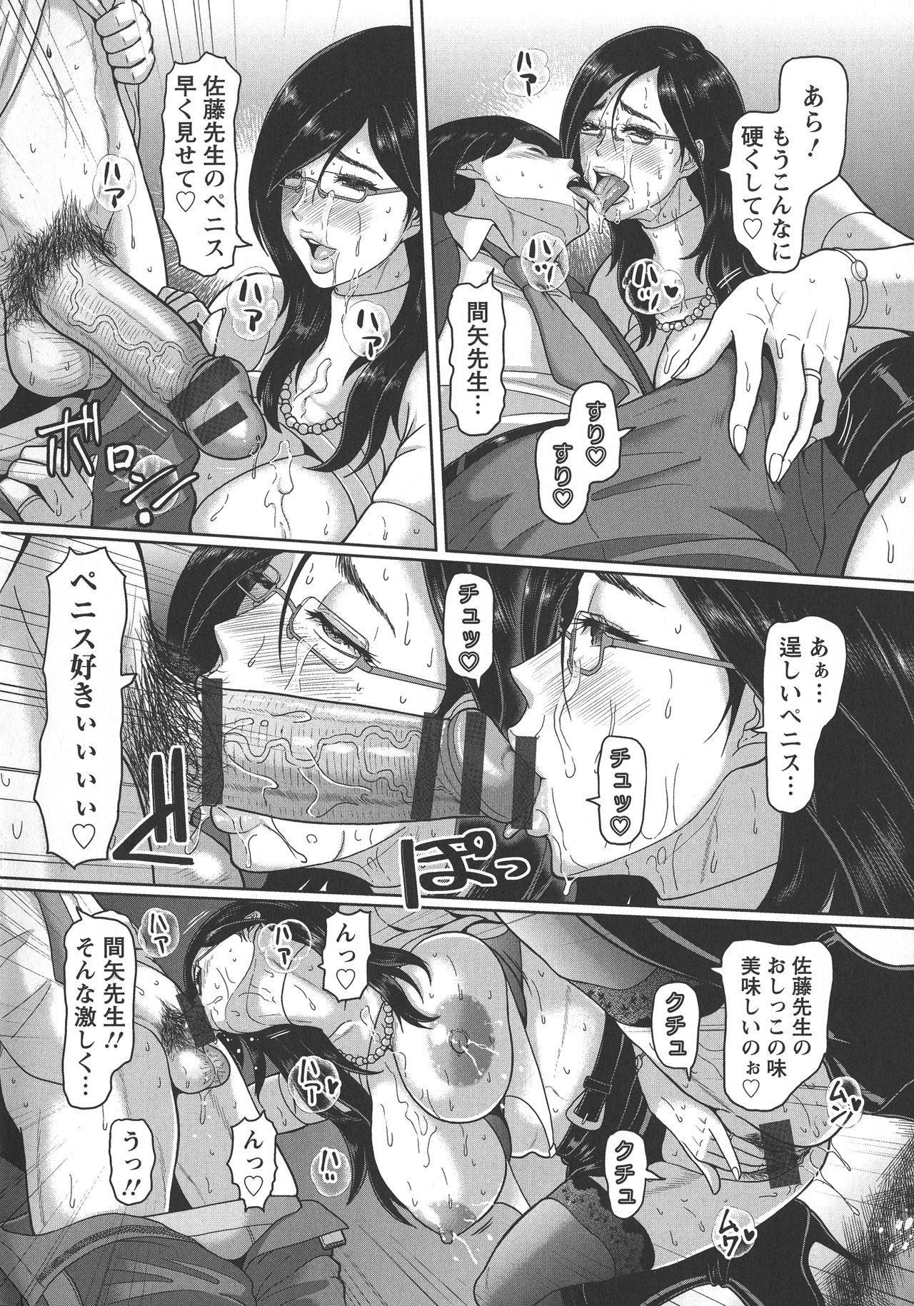 Mesujiru Shibori Nama! 42