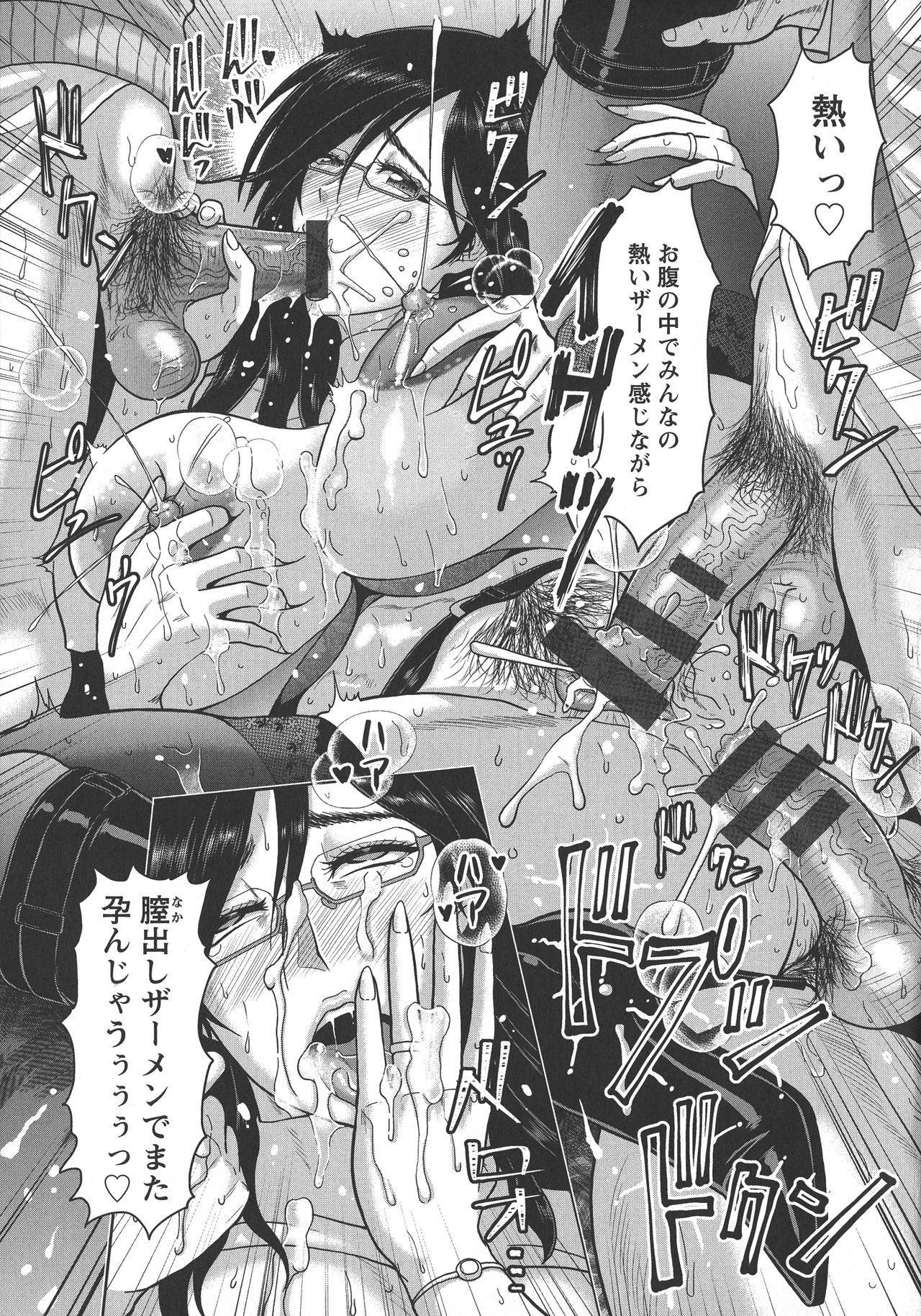 Mesujiru Shibori Nama! 47