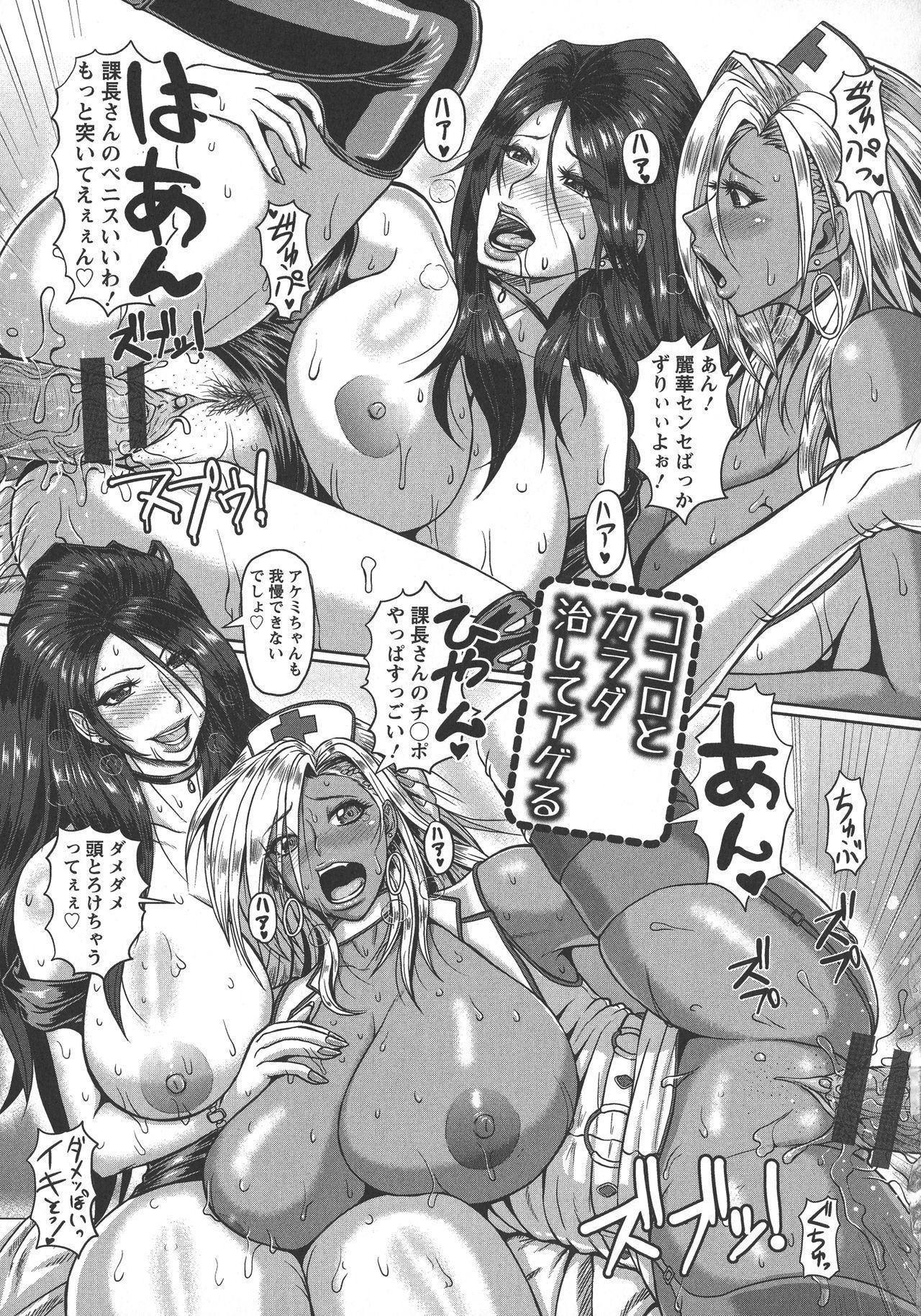 Mesujiru Shibori Nama! 49