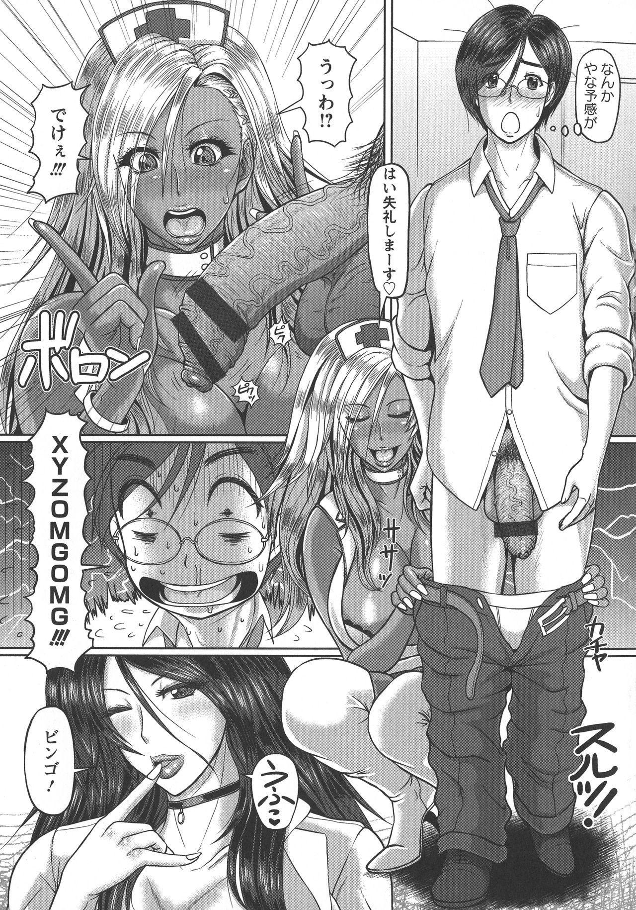 Mesujiru Shibori Nama! 53