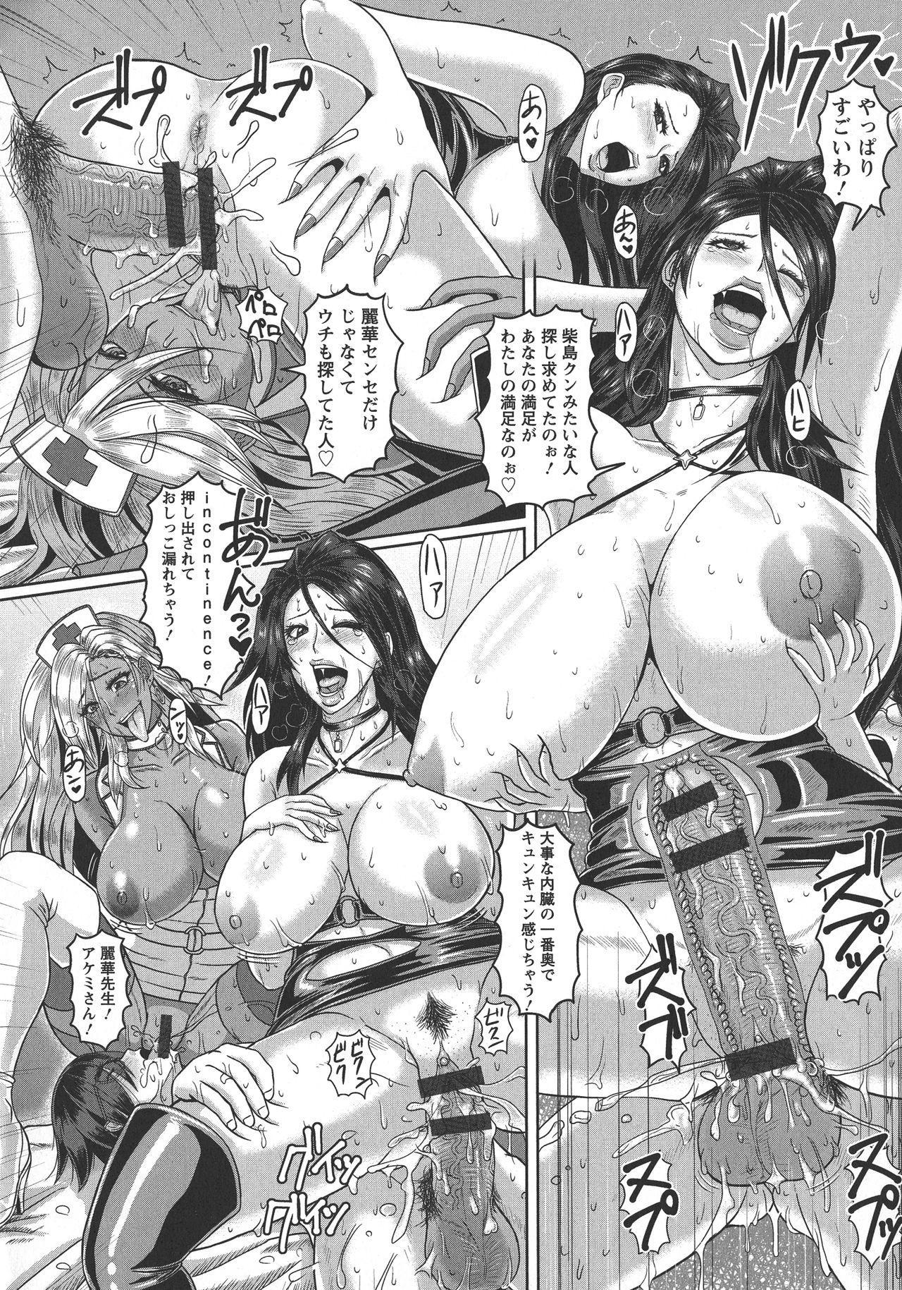 Mesujiru Shibori Nama! 66