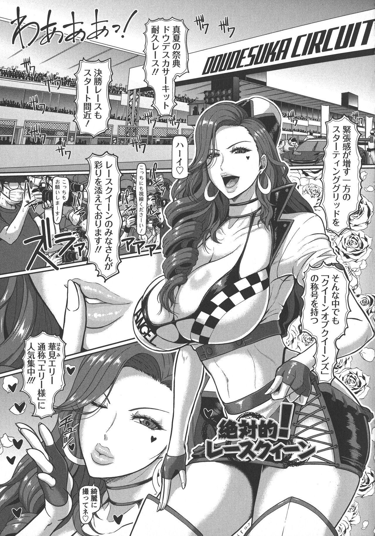Mesujiru Shibori Nama! 69