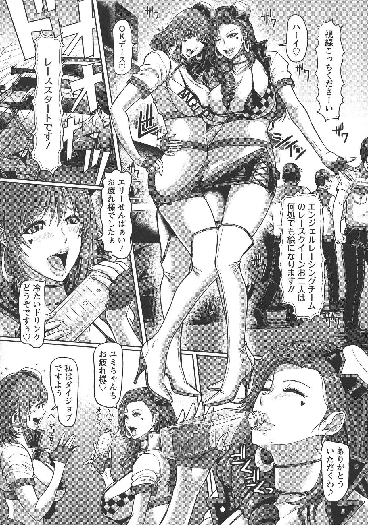 Mesujiru Shibori Nama! 70