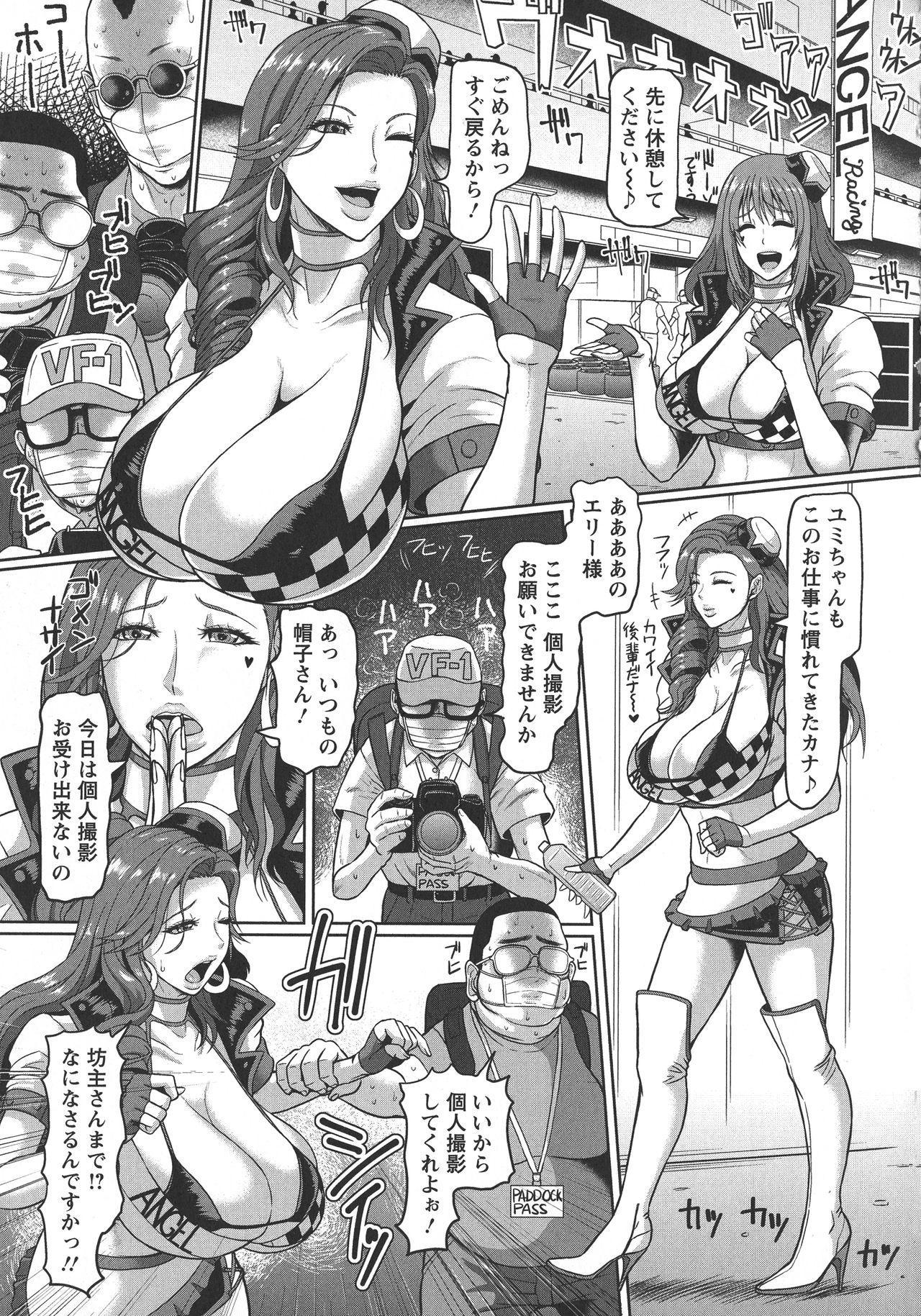 Mesujiru Shibori Nama! 71