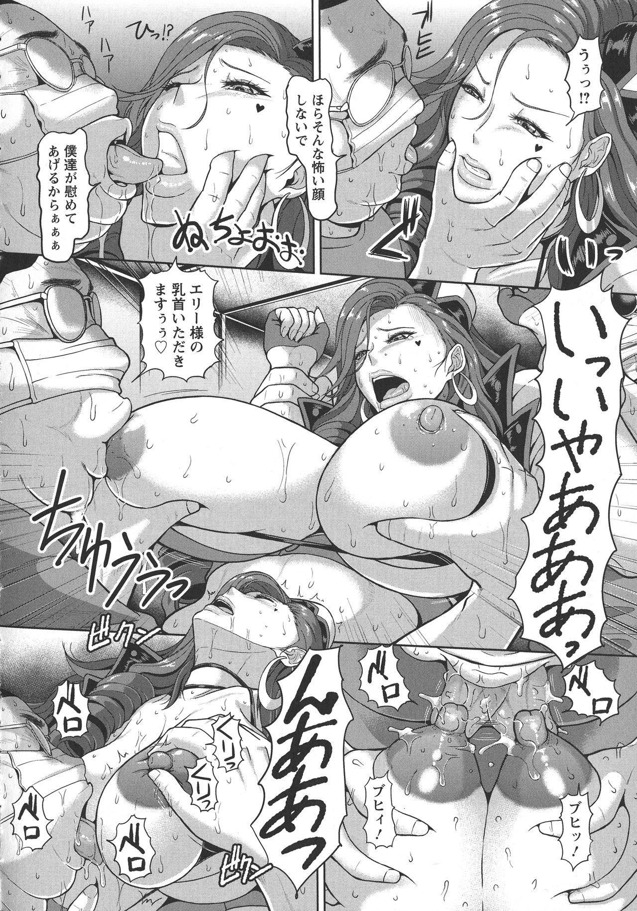 Mesujiru Shibori Nama! 74