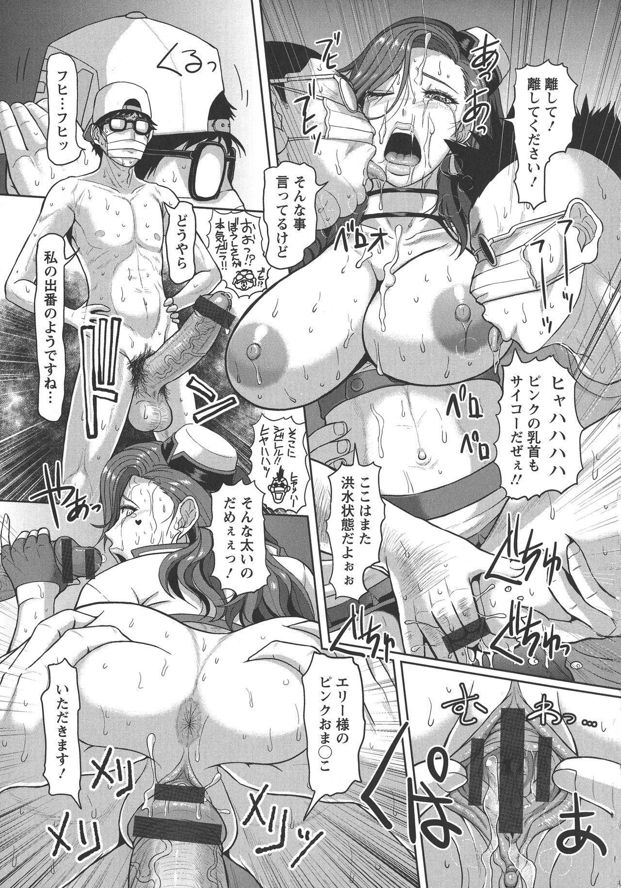 Mesujiru Shibori Nama! 81