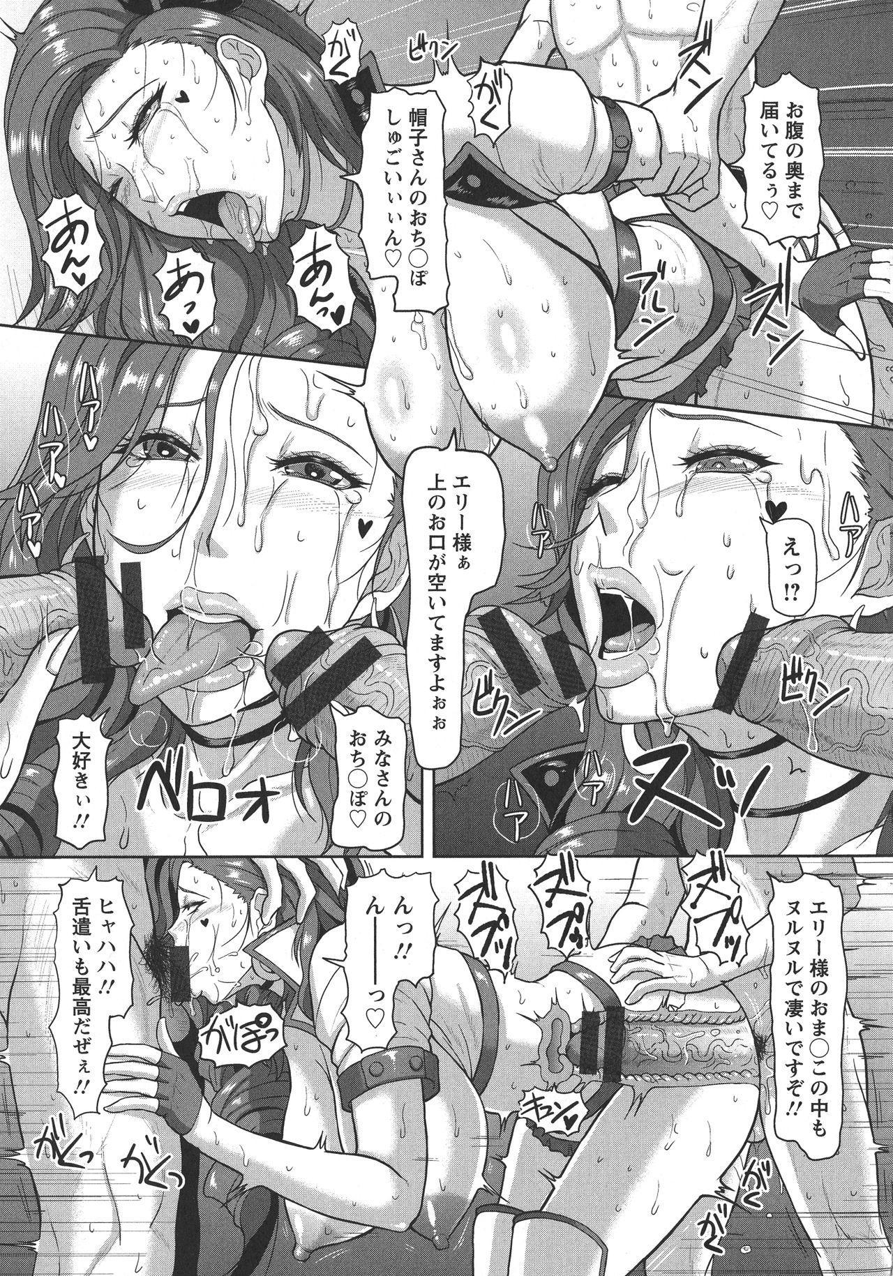 Mesujiru Shibori Nama! 83