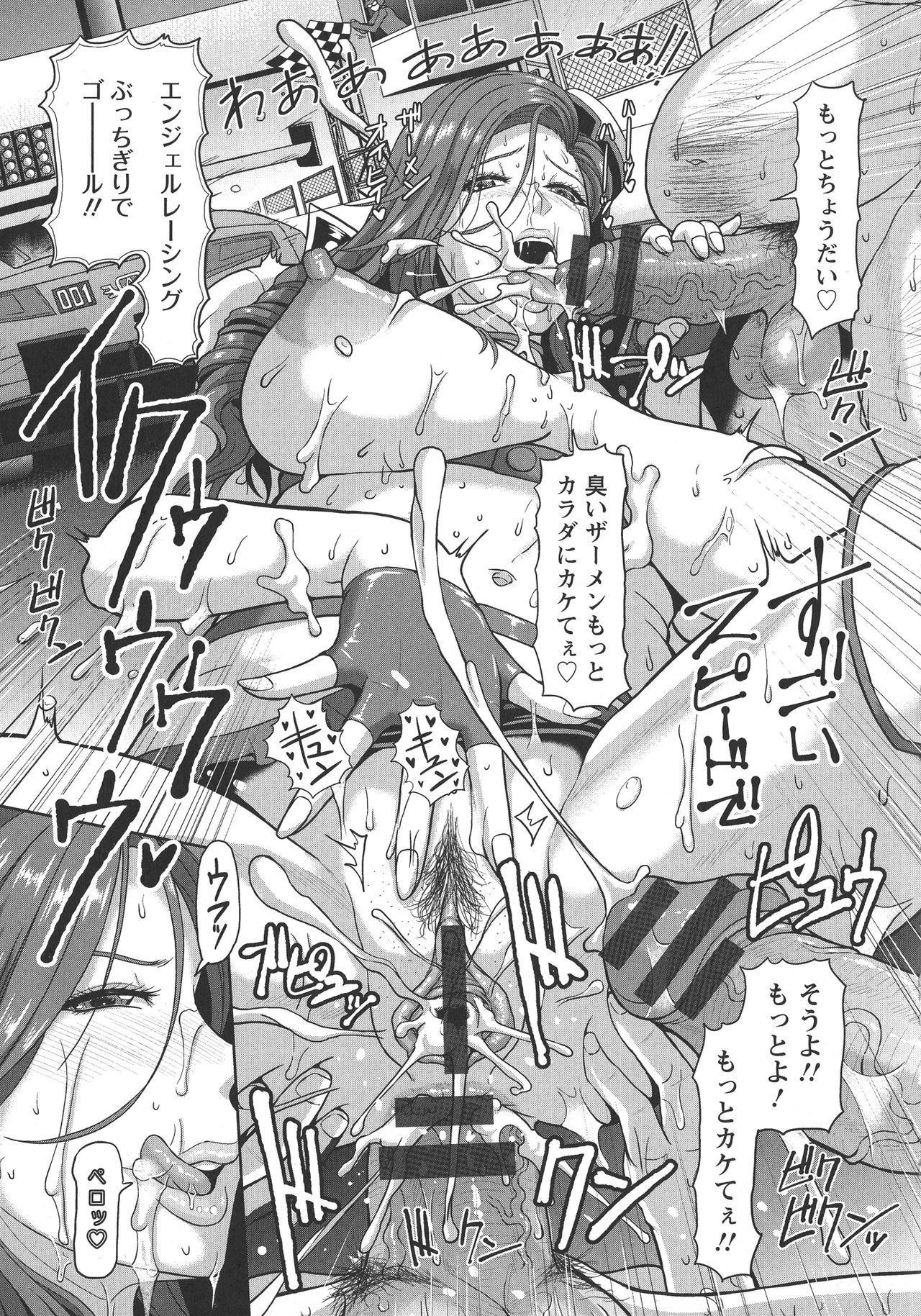 Mesujiru Shibori Nama! 87