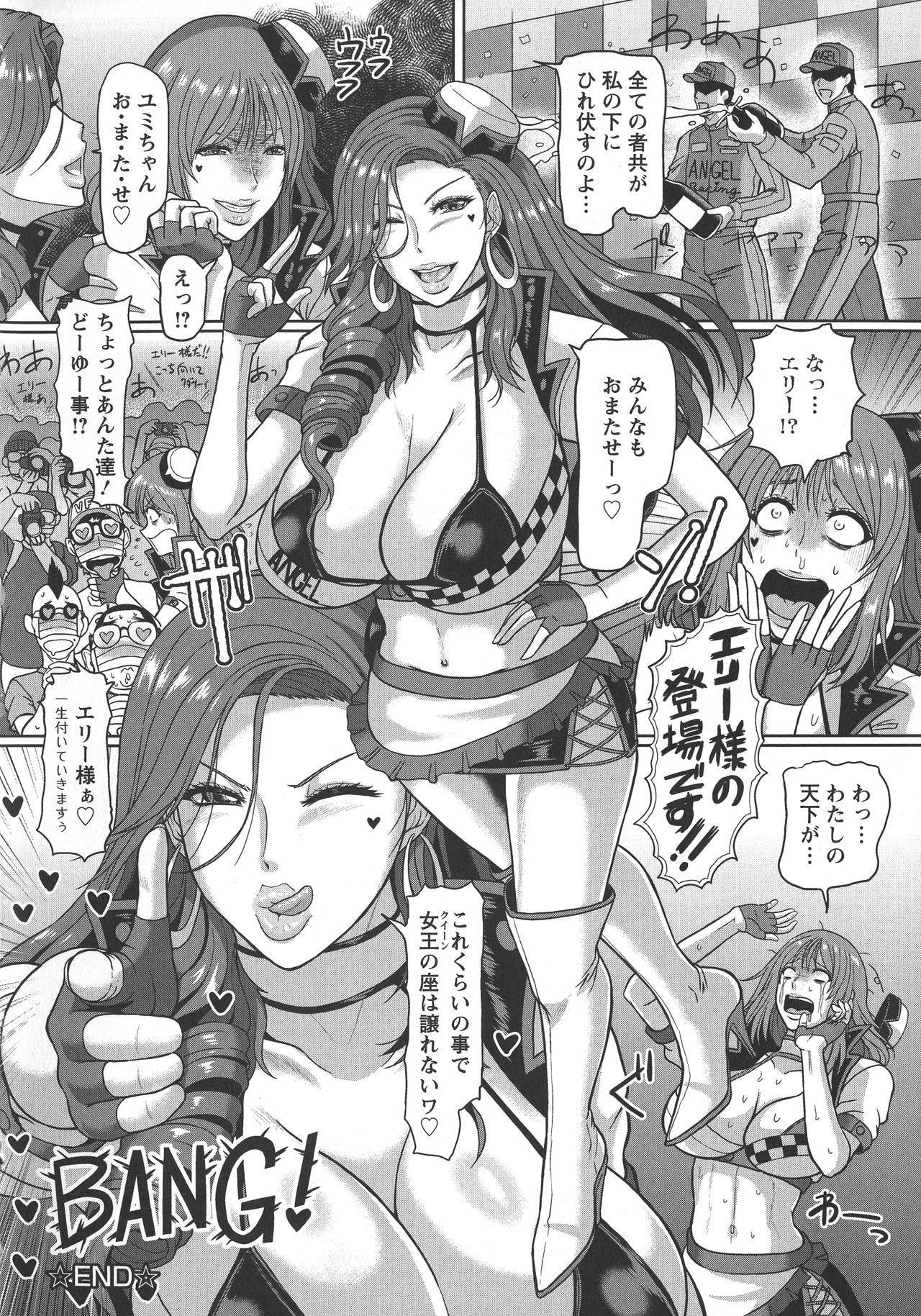 Mesujiru Shibori Nama! 88