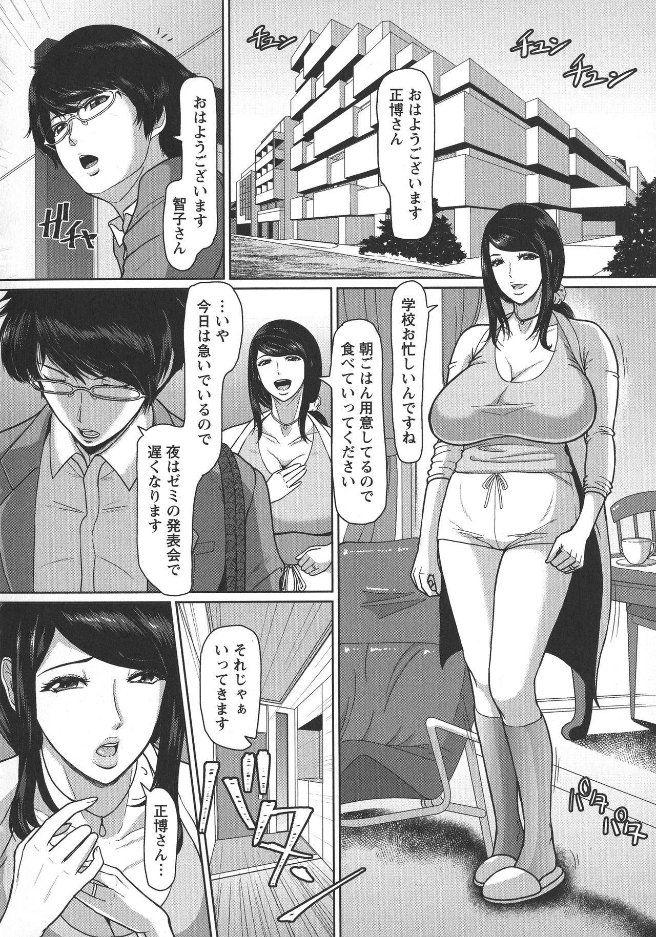 Mesujiru Shibori Nama! 90