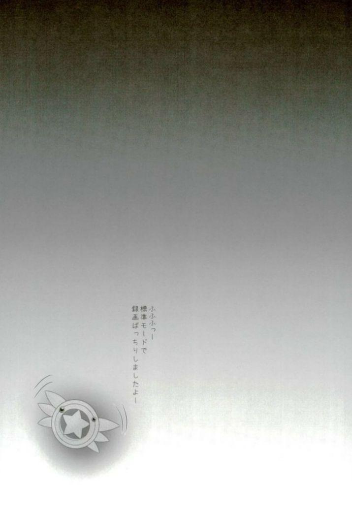 (C93) [SHINING (Shaian)] Master-san to Onii-chan Illya to Ecchi Shiyo (Fate/Grand Order) [English] 15