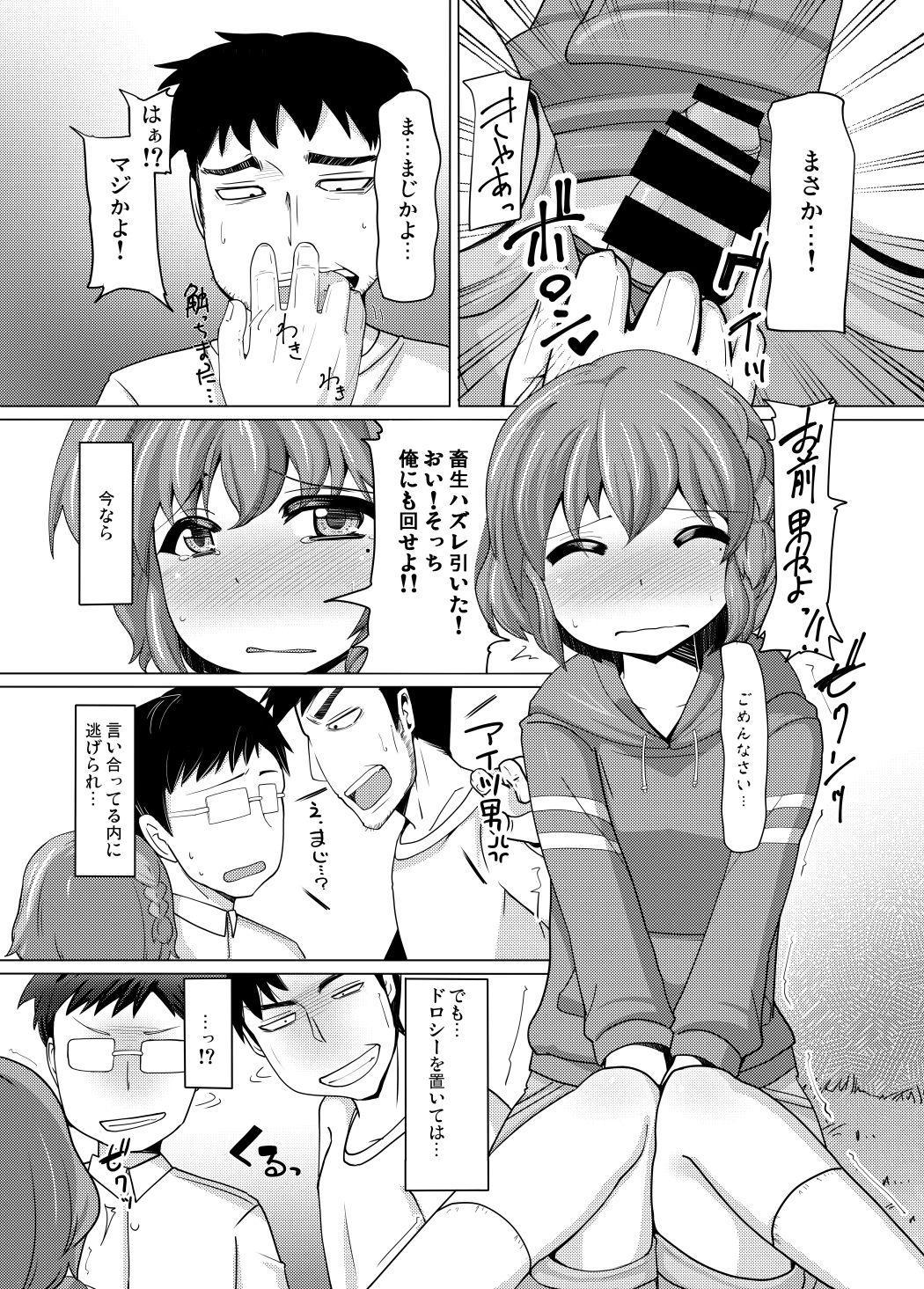 Dorothy Leona Kyousei Ketsugou 12