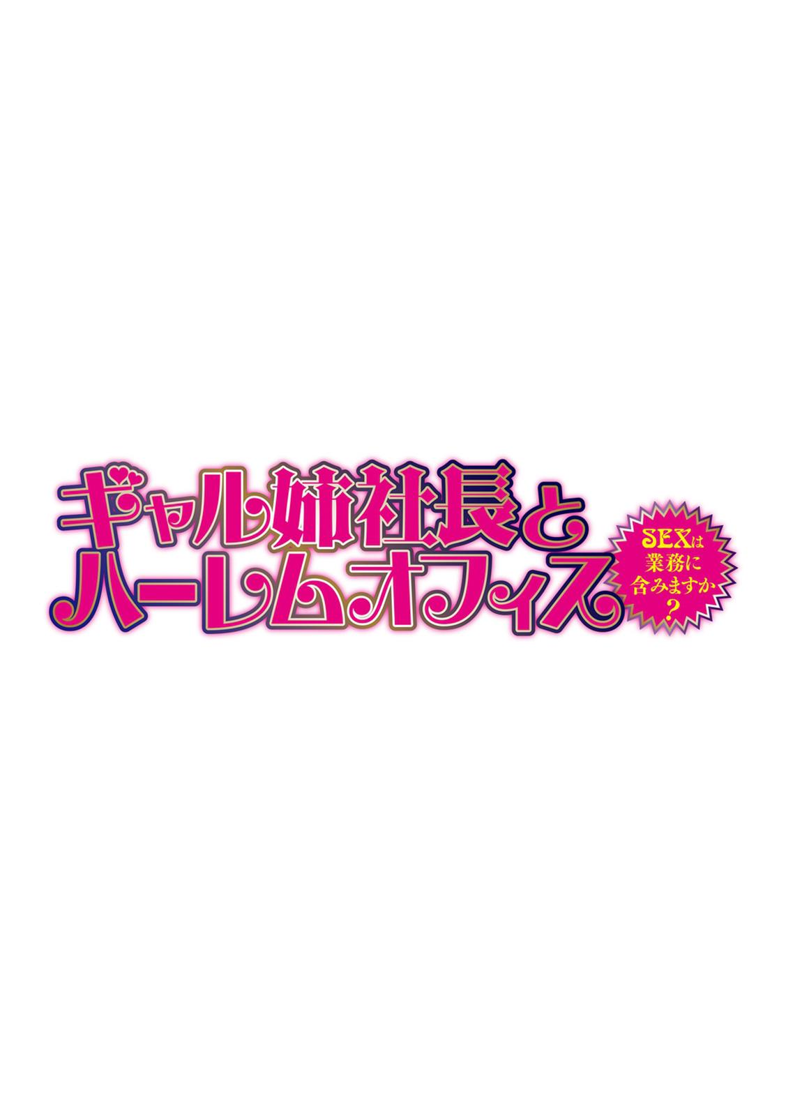 [Tatsunami Youtoku] Gal Ane Shachou to Harem Office ~SEX wa Gyoumu ni Fukumimasu ka?~ Ch. 1-4 [English] [Lazarus H] [Digital] 1