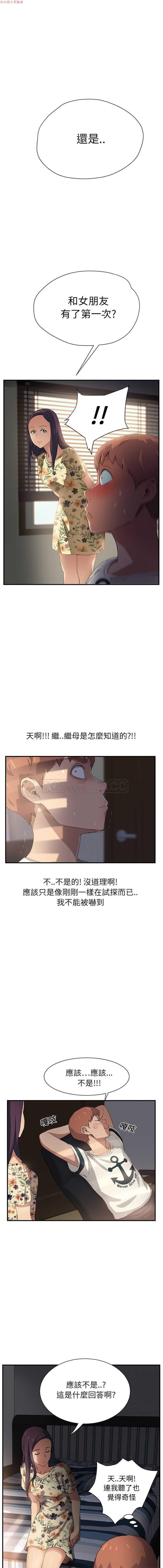 继母  Chinese 201