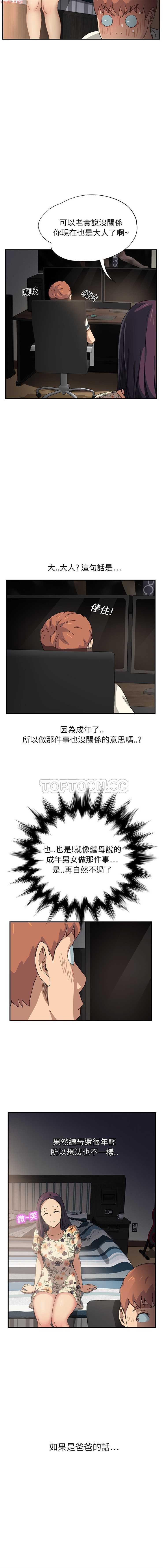 继母  Chinese 202