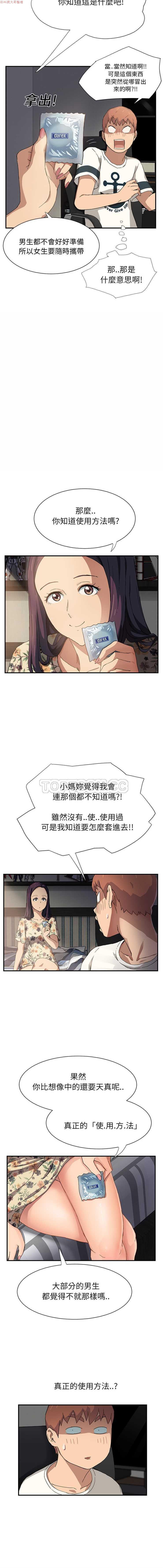 继母  Chinese 206