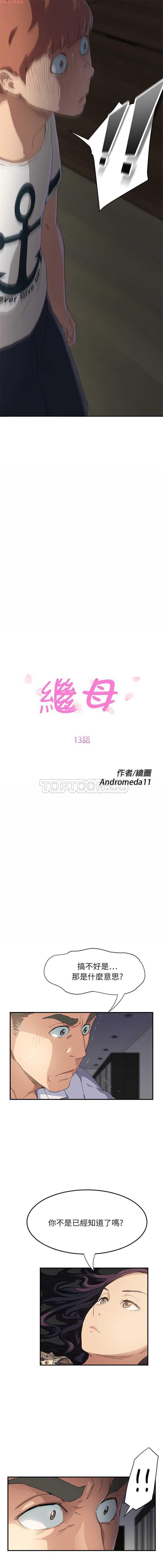继母  Chinese 281