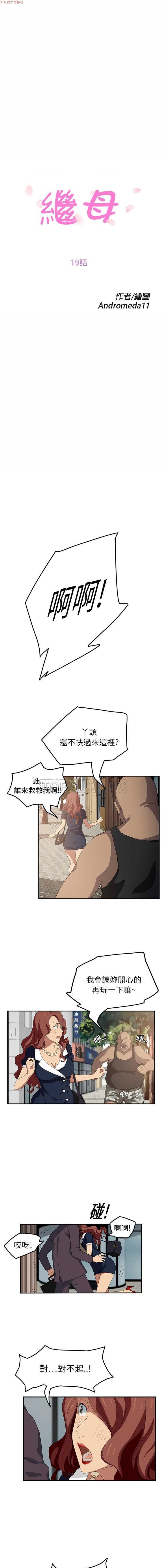 继母  Chinese 397