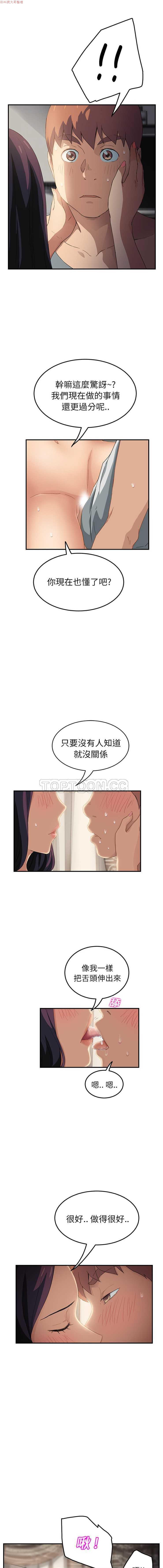 继母  Chinese 408